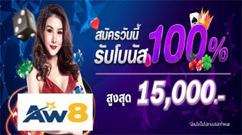 Casino-aw8-สมัคร-โบนัส-15000