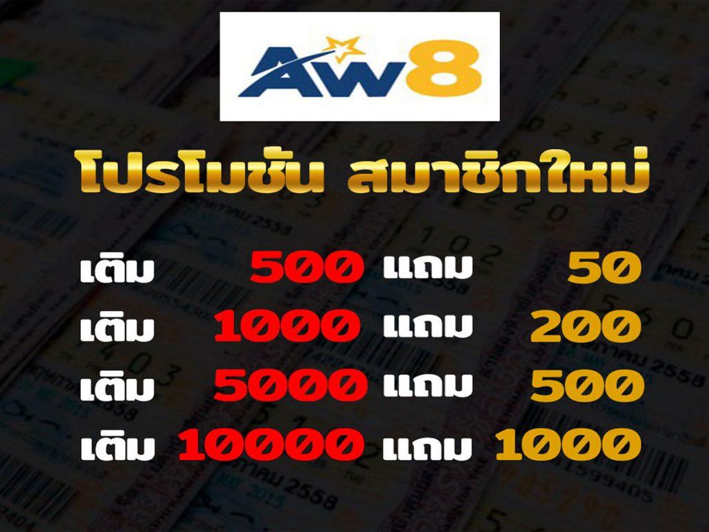 aw8-สมัครสมาชิกใหม่-ฝากงเงิน-รับเงินเพิ่มฟรี-1
