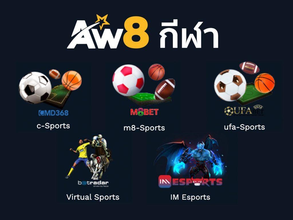 aw8-casino-สมัครรับโบนัสฟรี-แทงบอล