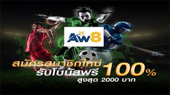 aw8-casino-สมัครรับโบนัสฟรี-100%