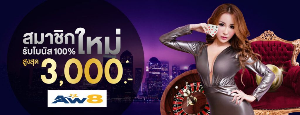 aw8-casino-สมัครรับโบนัส-3000