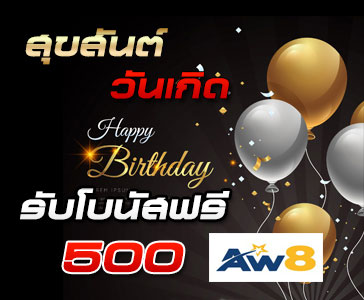 aw8-casion-โปรวันเกิด-โบนัสฟรี-500
