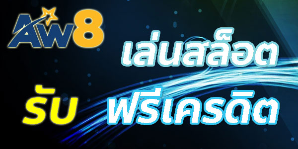 สล็อต ฟรี เครดิต AW8